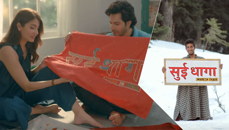 'Sui Dhaaga' Logo: Different flavours from around the country leave us impressed!